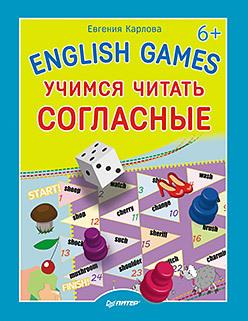 English games. Учимся читать согласные 6+ евгения карлова english games учимся читать согласные