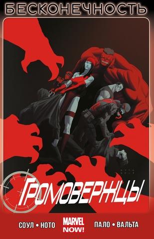 Громовержцы (Marvel NOW!) Том 3. Бесконечность