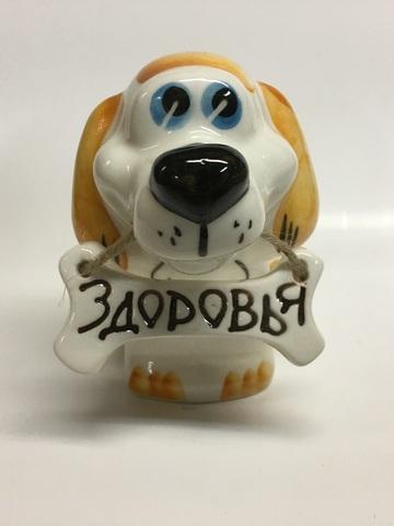 Собака с косточкой с пожеланием Здоровья