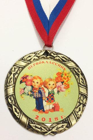 Медаль первокласснику (дети с букетами)