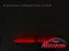 LED катафоты Honda CRV 2009
