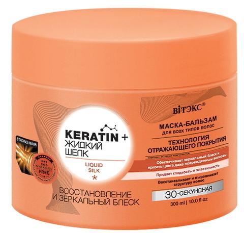 Keratin & Жидкий МАСКА-БАЛЬЗАМ для всех типов волос