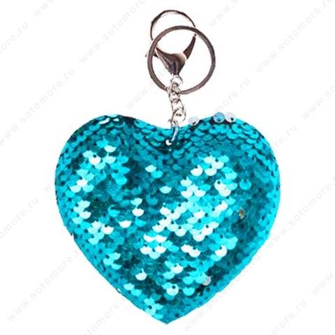 Брелок пайетки сердце голубой