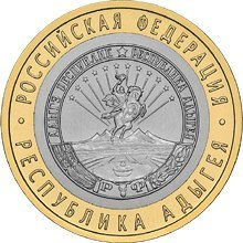 10 рублей Республика Адыгея 2009 г. ММД