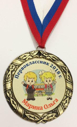 Медаль первокласснику (дети 2)