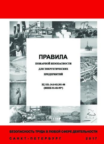 Правила пожарной безопасности для энергетических предприятий ВППБ 01-02-95