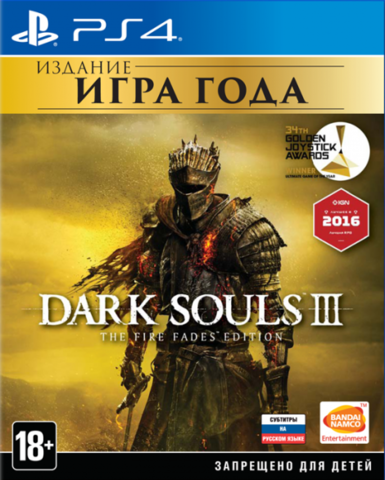 Sony PS4 Dark Souls III. The Fire Fades Edition (английская версия)