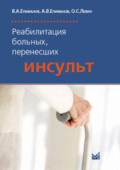 Реабилитация больных, перенесших инсульт