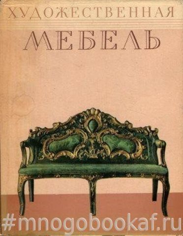 Очерки по истории художественной мебели XV - XIX веков