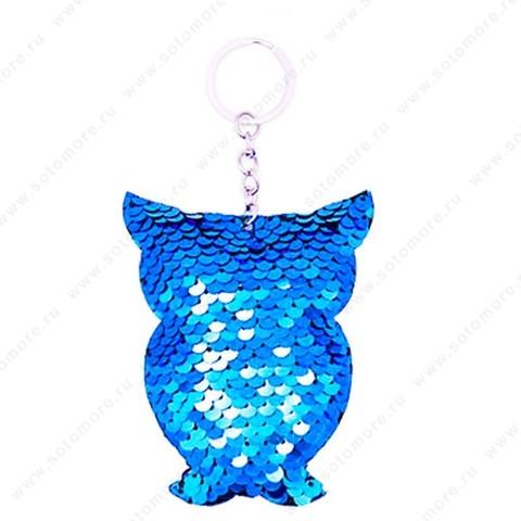 Брелок пайетки сова голубой