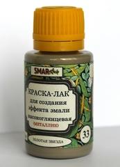 Краска-лак SMAR для создания эффекта эмали, Металлик. Цвет №33 Золотая звезда