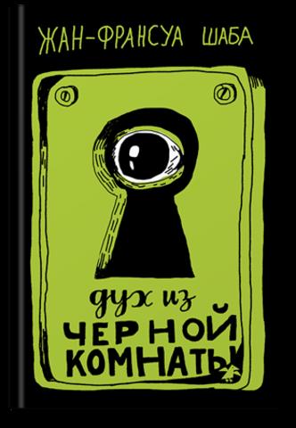 Жан-Франсуа Шаба «Дух из черной комнаты»