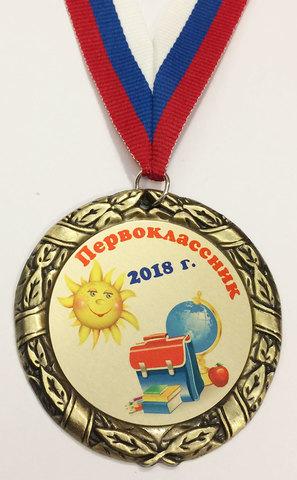 Медаль  первокласснику (портфель)