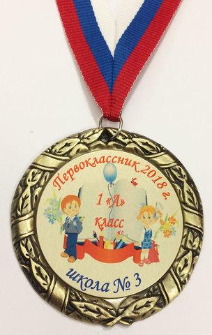 Медаль первокласснику с номером школы и класса (дети перед книгой)