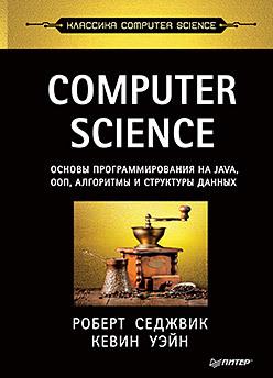 Computer Science: основы программирования на Java, ООП, алгоритмы и структуры данных роберт седжвик алгоритмы на c