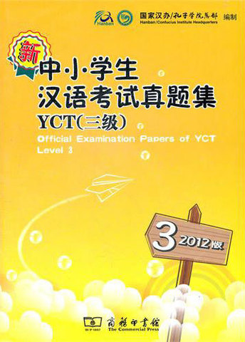 Official Examination Papers of YCT Level 3 (2012 Edition)