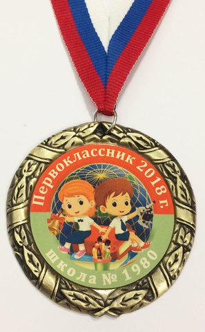 Медаль  первокласснику с номером школы (красно-зеленая)