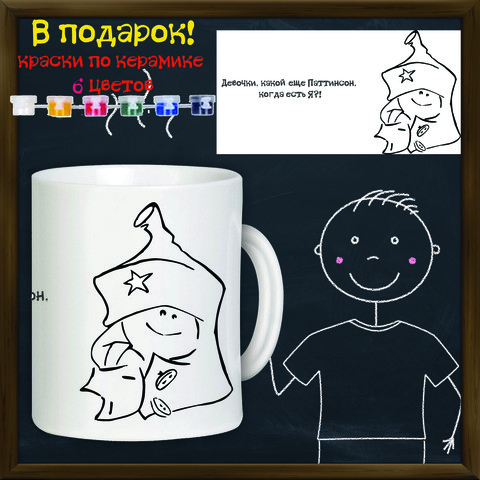 019_5945 Кружка-раскраска