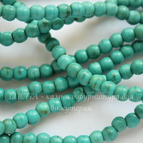 Бусина Говлит (искусств, тониров), шарик, цвет - бирюзовый, 4 мм, нить (зеленоватые)