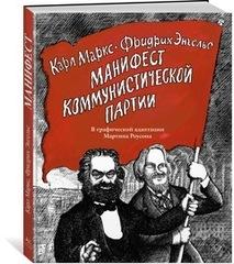 Манифест Коммунистической партии. В графической адаптации Мартина Роусона