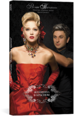 DVD «Woman in Red» (electronic version)