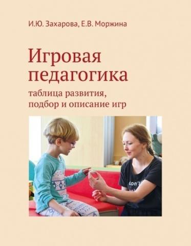 Захарова И.Ю.,Моржина Е.В. Игровая педагогика: таблица развития, подбор и описание игр
