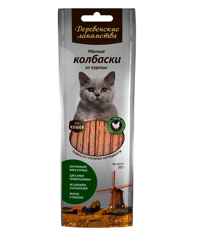 Деревенские лакомства для кошек мясные колбаски из курицы 45 г
