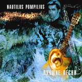 Nautilus Pompilius / Лучшие Песни (CD)