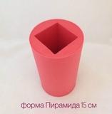 Силиконовая форма для свечей Пирамида 15 см
