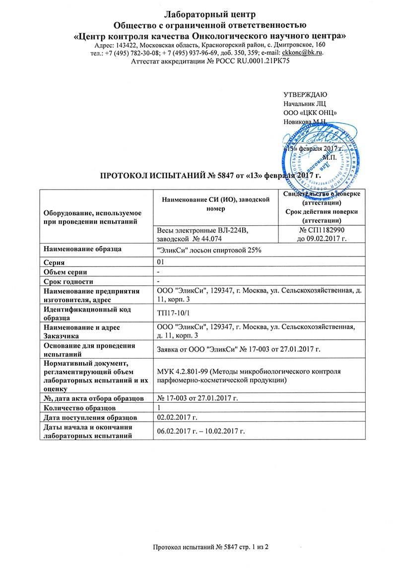 ЭликСи Лосьон салициловый с ромашкой 100 мл.