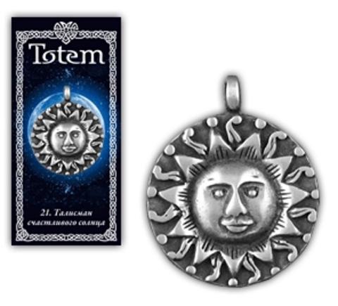 Амулет Талисман Счастливого Солнца (коллекция Тотем)