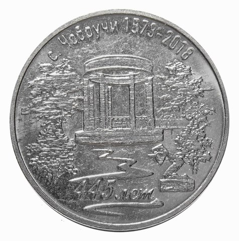 3 рубля 2017 год Приднестровье - 445 лет селу Чобручи