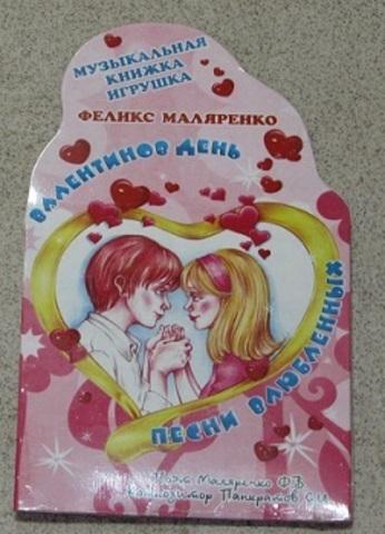 Книжка муз.-игрушка День Валентина CD (Задира)