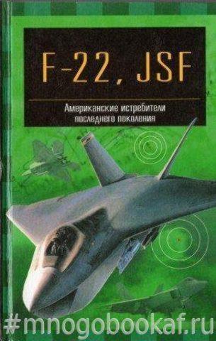 F-22 «Рэптор» и JSF. Американские истребители последнего поколения