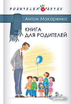 Книга для родителей купить акиту ину от японских родителей