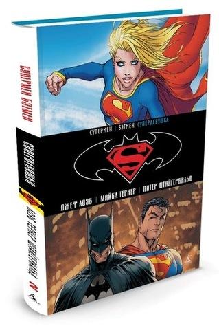 Фото Супермен / Бэтмен. Супердевушка