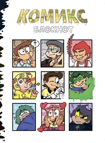 Комикс Блокнот от Федора Комикса