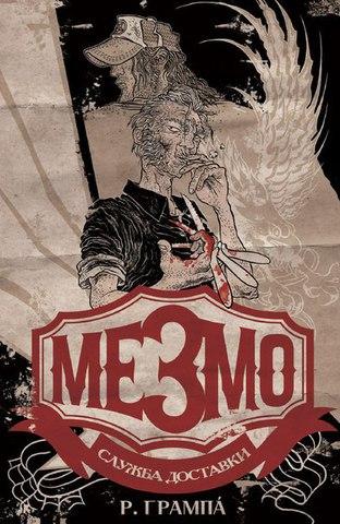 Служба доставки Мезмо