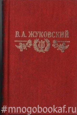 Жуковский. Стихотворения. Баллады