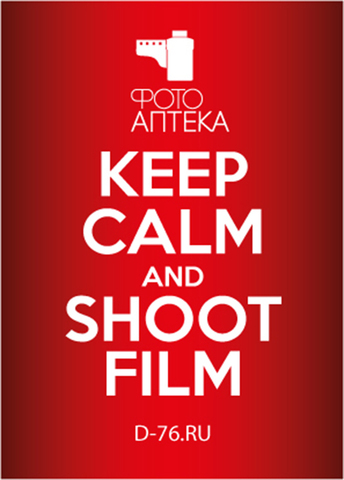 Наклейка Keep Calm and Shoot Film