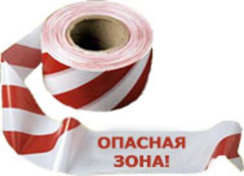 ЛО-250 «Опасная зона!», красно-белая, 75мм/50мкм/250п.м
