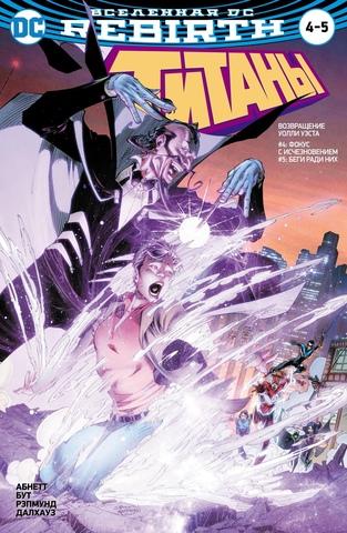 Вселенная DC. Rebirth. Титаны #4-5; Красный Колпак и Изгои #2