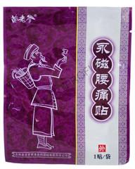 Пластырь магнитный от боли в пояснице (фиолетовый) Китай
