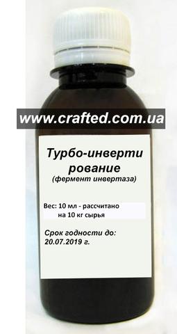 Турбо-инвертирование (10 мл)