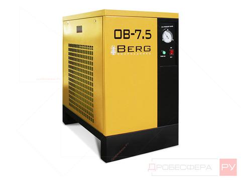 Осушитель сжатого воздуха BERG OB-7.5
