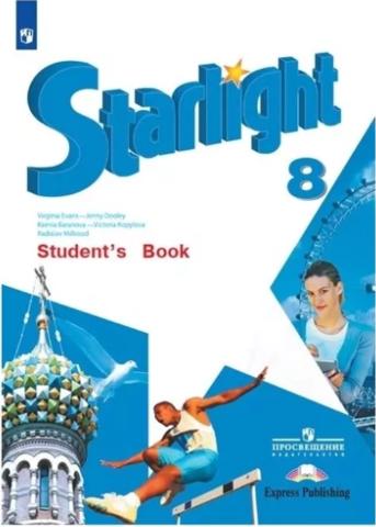 Starlight 8 класс. Звездный английский. Баранова К., Дули Д., Копылова В. Учебник (2019 год)