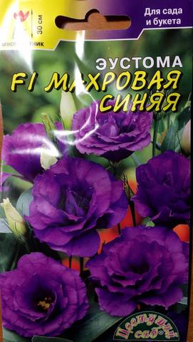 Семена Цветы Эустома Махровая синяя F1