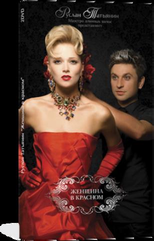 DVD «Женщина в красном»