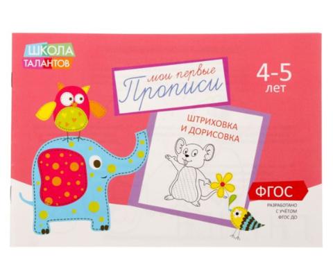 064-3109 Прописи «Картинки» для детей 4-5 лет, 20 страниц