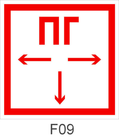 Знак пожарной безопасности F09 Пожарный гидрант
